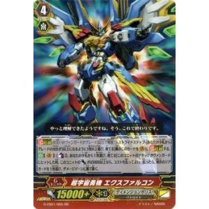カードファイト!! ヴァンガード 超宇宙勇機 エクスファルコン(RR) / エクストラブースターG 第1弾 宇宙の咆哮 / シングルカード