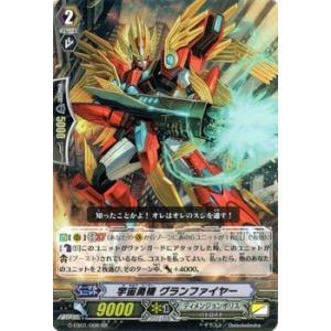 カードファイト!! ヴァンガード 宇宙勇機 グランファイヤー(RR) / エクストラブースターG 第1弾 「宇宙の咆哮」 / シングルカード