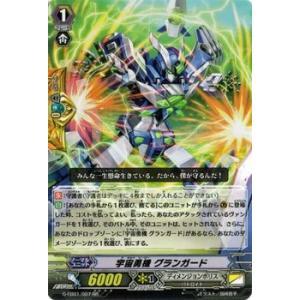 カードファイト!! ヴァンガード 宇宙勇機 グランガード(RR) / エクストラブースターG 第1弾 「宇宙の咆哮」 / シングルカード