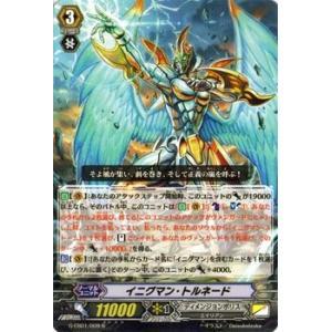 カードファイト!! ヴァンガード イニグマン・トルネード(R) / エクストラブースターG 第1弾 「宇宙の咆哮」 / シングルカード