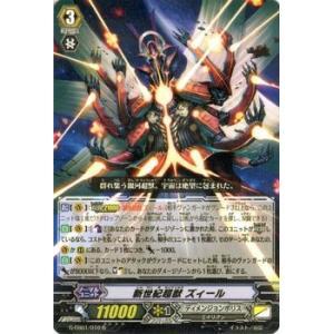 カードファイト!! ヴァンガード 新世紀超獣 ズィール(R) / エクストラブースターG 第1弾 「宇宙の咆哮」 / シングルカード