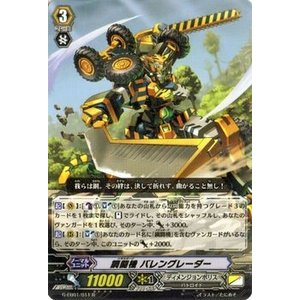 カードファイト!! ヴァンガード 鋼闘機 バレングレーダー(R) / エクストラブースターG 第1弾 「宇宙の咆哮」 / シングルカード