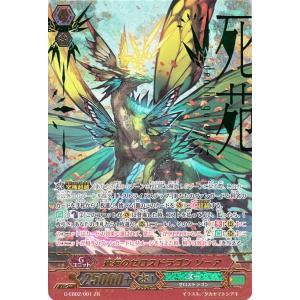 ヴァンガード G The AWAKENING ZOO 死苑のゼロスドラゴン ゾーア(ZR) G-EB02/001 card-museum