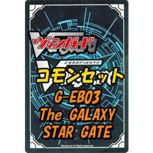 ヴァンガードG 「The GALAXY STAR GATE」コモン全33種 x 各1枚セット card-museum