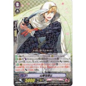カードファイト!! ヴァンガード 刀剣乱舞  山姥切国広(R) / タイトルブースター(TB01) / シングルカード|card-museum