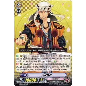 カードファイト!! ヴァンガード 刀剣乱舞  山伏国広(C) / タイトルブースター(TB01) / シングルカード|card-museum