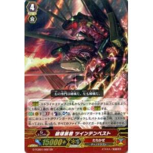 カードファイト ヴァンガードG 破壊暴君 ツインテンペスト(GR) / タクティカルブースター(G-TCB01)シングルカード|card-museum