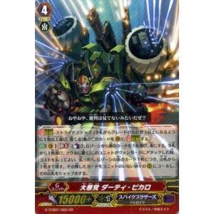 カードファイト ヴァンガードG 大悪党 ダーティ・ピカロ(GR) / タクティカルブースター(G-TCB01)シングルカード|card-museum