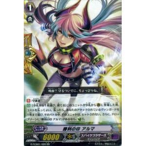 カードファイト!! ヴァンガードG 勝利の印 アルマ(RR) / The RECKLESS RAMPAGE(G-TCB01)シングルカード|card-museum