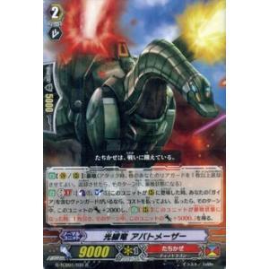 カードファイト ヴァンガードG 光線竜 アパトメーザー(R) / タクティカルブースター(G-TCB01)シングルカード|card-museum