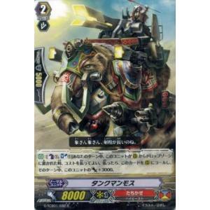 カードファイト!! ヴァンガードG タンクマンモス(R) / The RECKLESS RAMPAGE(G-TCB01)シングルカード|card-museum