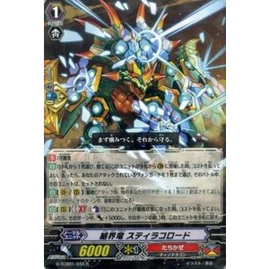 カードファイト ヴァンガードG 結界竜 スティラコロード(R) / タクティカルブースター(G-TCB01)シングルカード|card-museum
