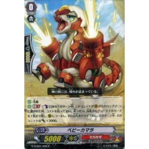 カードファイト!! ヴァンガードG ベビーカマラ(R) / The RECKLESS RAMPAGE(G-TCB01)シングルカード|card-museum