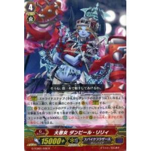カードファイト ヴァンガードG 大悪女 ダンピール・リリィ(R) / タクティカルブースター(G-TCB01)シングルカード|card-museum