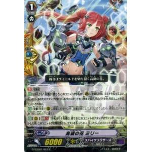 カードファイト!! ヴァンガードG 高嶺の花 ミリー(R) / The RECKLESS RAMPAGE(G-TCB01)シングルカード|card-museum