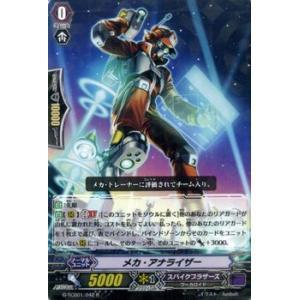 カードファイト!! ヴァンガードG メカ・アナライザー(R) / The RECKLESS RAMPAGE(G-TCB01)シングルカード|card-museum