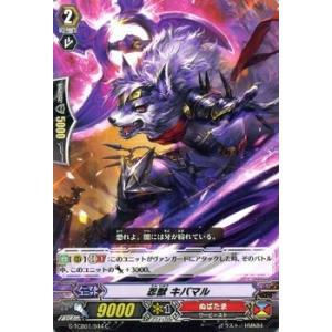 カードファイト!! ヴァンガードG 忍獣 キバマル / The RECKLESS RAMPAGE(G-TCB01)シングルカード|card-museum