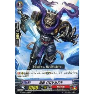カードファイト!! ヴァンガードG 忍獣 クロサカズキ / The RECKLESS RAMPAGE(G-TCB01)シングルカード|card-museum