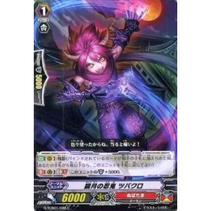 カードファイト!! ヴァンガードG 鏡月の忍鬼 ツバクロ / The RECKLESS RAMPAGE(G-TCB01)シングルカード|card-museum