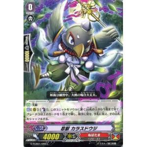 カードファイト!! ヴァンガードG 忍獣 カラスドウジ / The RECKLESS RAMPAGE(G-TCB01)シングルカード|card-museum