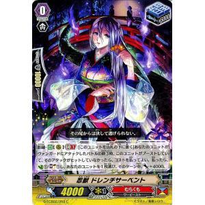 カードファイト!! ヴァンガードG 忍獣 ドレンチサーペント テクニカルブースター The GENIUS STRATEGY(G-TCB02)シングルカード G-TCB02/053|card-museum