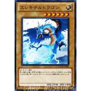 遊戯王カード エレキテルドラゴン / ギャラクティック・オーバーロード(GAOV) / シングルカード|card-museum
