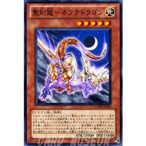 遊戯王カード 聖刻龍−ネフテドラゴン / ギャラクティック・オーバーロード(GAOV) / シングルカード|card-museum
