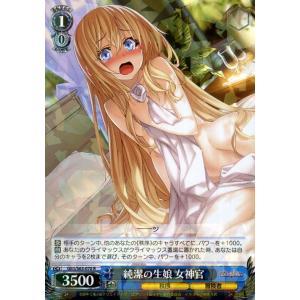 ヴァイスシュヴァルツ ゴブリンスレイヤー 純潔の生娘 女神官(R) GBS/S63-070 | ゴブスレ  キャラクター 秩序 冒険者 青|card-museum