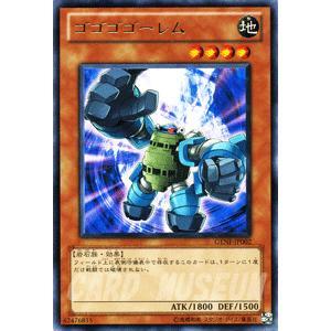 遊戯王カード ゴゴゴゴーレム (レア) / ジェネレーション・フォース(GENF) / シングルカード|card-museum