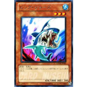 遊戯王カード ビッグ・ジョーズ (レア) / ジェネレーション・フォース(GENF) / シングルカード|card-museum