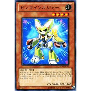 遊戯王カード ゼンマイソルジャー / ジェネレーション・フォース(GENF) / シングルカード|card-museum
