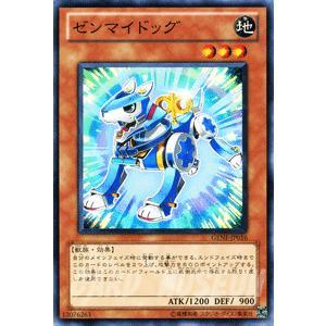 遊戯王カード ゼンマイドッグ / ジェネレーション・フォース(GENF) / シングルカード|card-museum