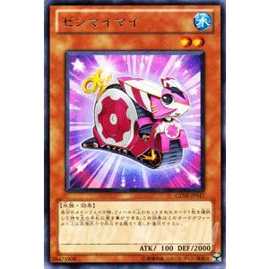 遊戯王カード ゼンマイマイ (レア) / ジェネレーション・フォース(GENF) / シングルカード|card-museum