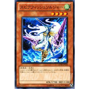 遊戯王カード スピアフィッシュソルジャー / ジェネレーション・フォース(GENF) / シングルカード|card-museum