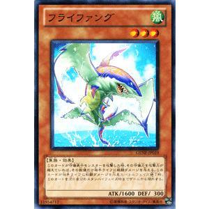 遊戯王カード フライファング / ジェネレーション・フォース(GENF) / シングルカード|card-museum