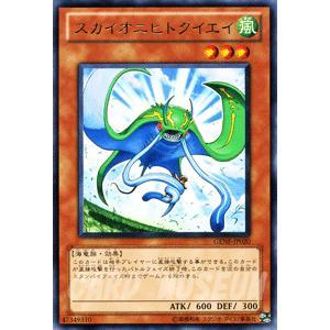 遊戯王カード スカイオニヒトクイエイ (レア) / ジェネレーション・フォース(GENF) / シングルカード|card-museum