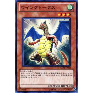 遊戯王カード ウイングトータス / ジェネレーション・フォース(GENF) / シングルカード|card-museum