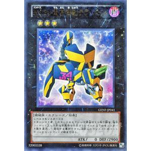 遊戯王カード No.34 電算機獣テラ・バイト(ウルトラレア) / ジェネレーション・フォース(GE...