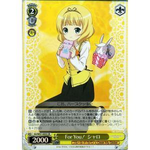 ヴァイスシュヴァルツ ごちうさ ご注文はうさぎですか?? 〜Dear My Sister〜 For You! シャロ ( SR )  GU/W57-005S card-museum