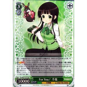 ヴァイスシュヴァルツ ごちうさ ご注文はうさぎですか?? 〜Dear My Sister〜 For You! 千夜 ( SR )  GU/W57-017S card-museum