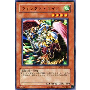 遊戯王カード ウィングド・ライノ (ウルトラレア) / ゲーム特典 / シングルカード|card-museum