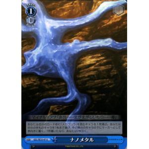 ヴァイスシュヴァルツ アニメーション映画『GODZILLA(ゴジラ)』 ナノメタル(パラレル) GZL/SE33P-47 | イベント 青|card-museum