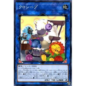 遊戯王カード クロシープ ノーマル  イグニッション・アサルト IGAS   リンクモンスター 地属性 獣族 ノーマル|card-museum