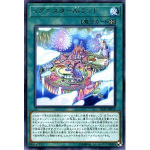 遊戯王カード イグニスターAiランド レア  イグニッション・アサルト IGAS   フィールド魔法 レア|card-museum