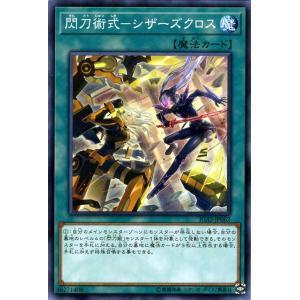 遊戯王カード 閃刀術式-シザーズクロス ノーマル  イグニッション・アサルト IGAS   通常魔法 ノーマル|card-museum