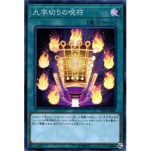 遊戯王カード 九字切りの呪符 スーパーレア  イグニッション・アサルト IGAS   通常魔法 スーパー レア|card-museum