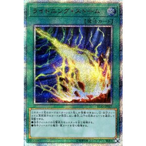 遊戯王カード ライトニング・ストーム 20th シークレットレア  イグニッション・アサルト IGAS   通常魔法 20th シークレット レア|card-museum