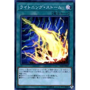 遊戯王カード ライトニング・ストーム スーパーレア  イグニッション・アサルト IGAS   通常魔法 スーパー レア|card-museum