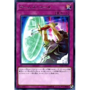 遊戯王カード アームズ・コール レア  イグニッション・アサルト IGAS   通常罠 レア|card-museum
