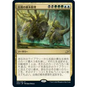 MTG マジック:ザ・ギャザリング 出現の根本原理(レア) イコリア:巨獣の棲処(IKO-185) | 日本語版 ソーサリー 多色|card-museum